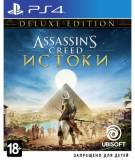 Подробнее о Assassins Creed Истоки Deluxe Edition