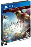 Подробнее о Assassins Creed Odyssey. Omega Edition (RUS)