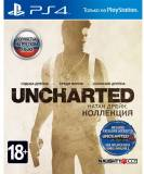 Подробнее о PS4 Uncharted Collection (RUS)
