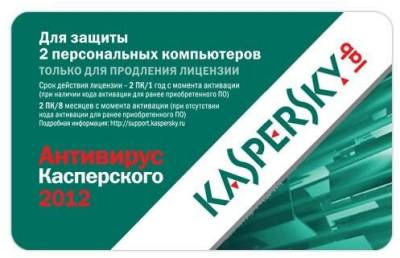 Антивирус Kaspersky Anti-Virus 2012, Dt, Desktop, Card KL1143LOBFR