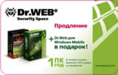 Антивирус Dr.Web Anti-Virus Security Space CSW-W12-0001-2