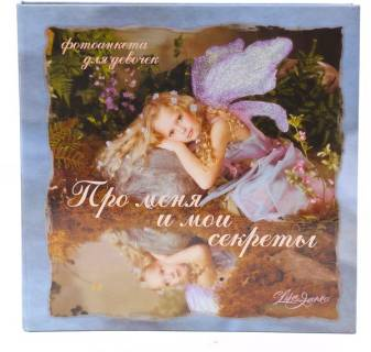 Pioneer 10x15x56 FB Fairy Book for girls