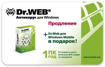 Антивирус Dr.Web Anti-Virus Dr.Web Antivirus 6.0 For Windows CAW-W12-0001-2